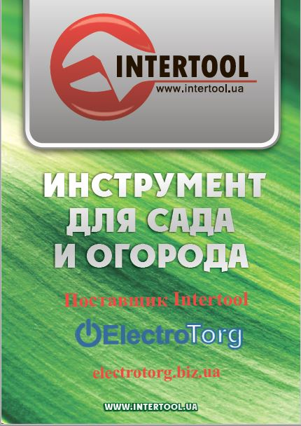 Каталог INTERTOOL Инструменты для сада и огорода